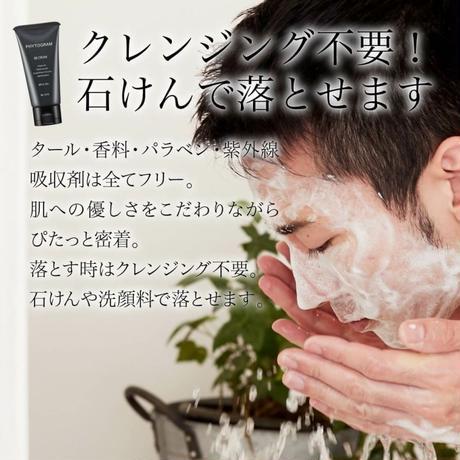 【メンズBBクリーム 】日焼け予防。青ひげやシミを隠し、サラサラ美肌フェイスをつくる!