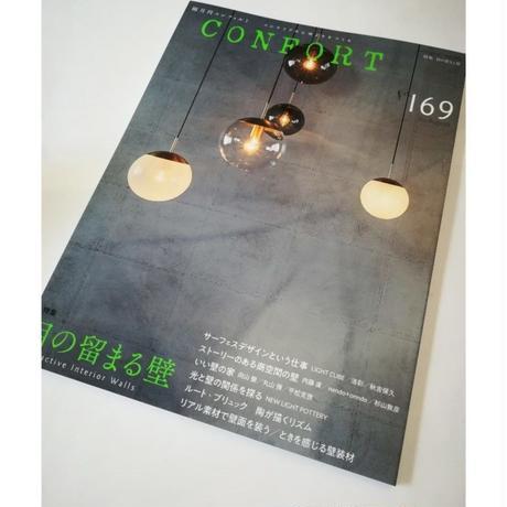 CONFORT[コンフォルト] 19年8月号 目の留まる壁
