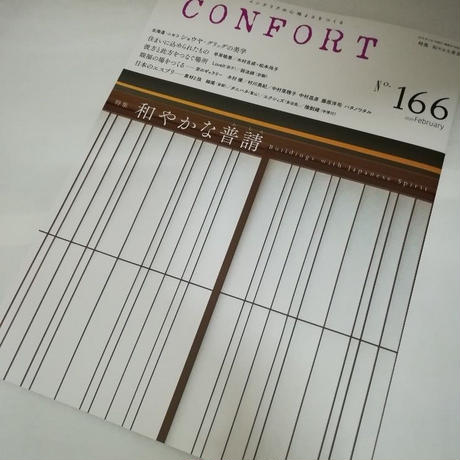 CONFORT[コンフォルト] 19年2月号 和やかな普請