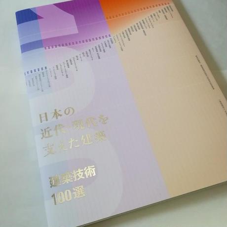 日本の近代・現代を支えた建築 建築技術100選