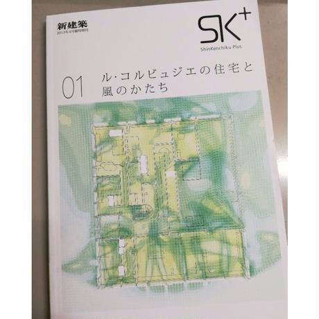 新建築13年4月臨時増刊 SK+ 01 ル・コルビュジエの住宅と風のかたち