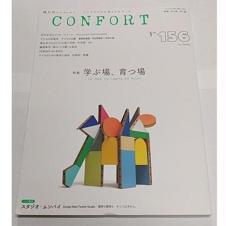 CONFORT[コンフォルト] 17年6月号(No.156) 学ぶ場、育つ場