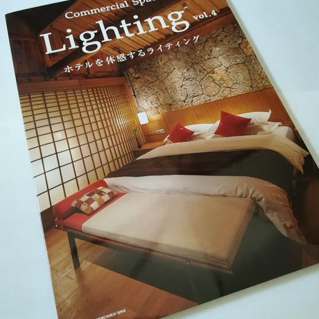 Commercial Space Lighting vol.4 商店建築9月号増刊