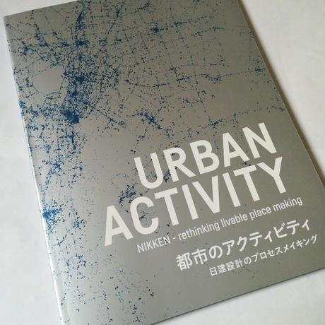新建築17年9月別冊 都市のアクティビティ 日建設計のプロセスメイキング
