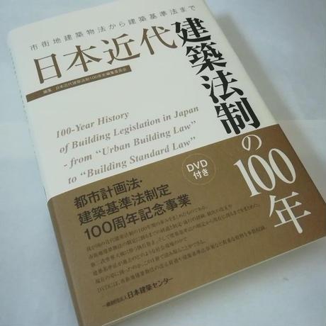 日本近代建築法制の100年