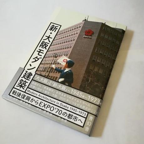 新・大阪モダン建築 - 戦後復興からEXPO'70の都市へ
