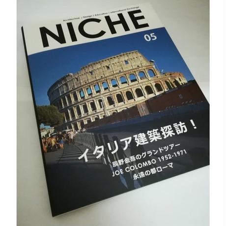 NICHE 05 イタリア建築探訪!