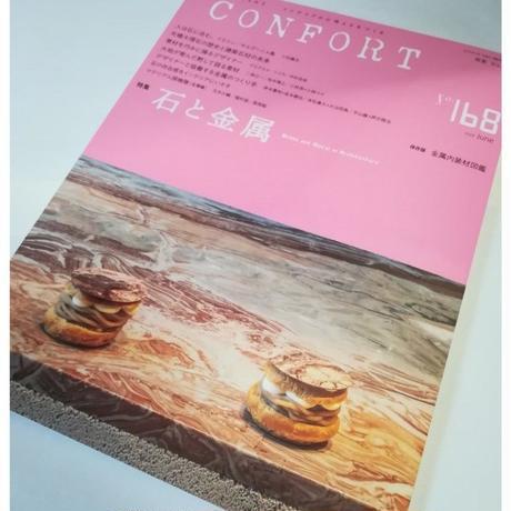 CONFORT[コンフォルト] 19年6月号 石と金属