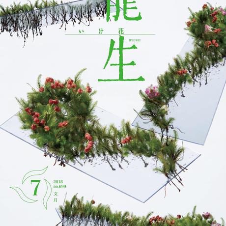 月刊『いけ花龍生』2018年7月号【国内送料無料】