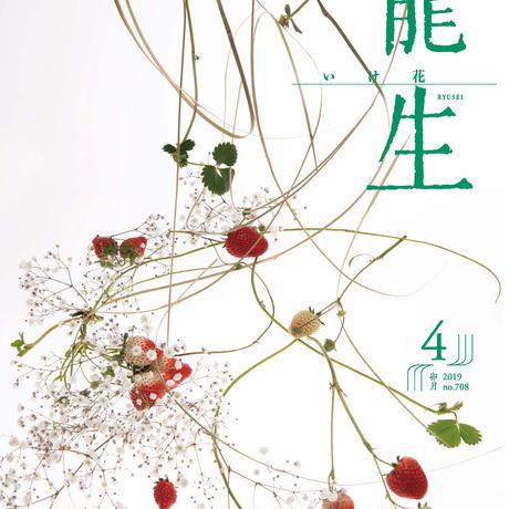 月刊『いけ花龍生』2019年4月号【国内送料無料】