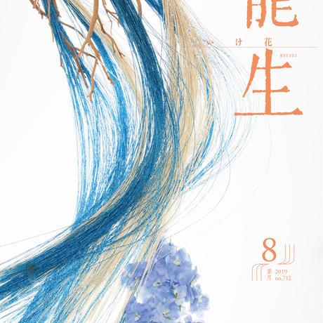 """月刊『いけ花龍生』2019年8月号【国内送料無料】Monthly """"Ikebana Ryusei"""" magazine Aug.2019 issue"""
