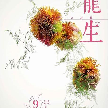 月刊『いけ花龍生』2018年9月号【国内送料無料】