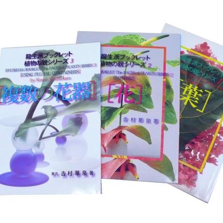 龍生派ブックレットシリーズ(在庫限り特価にてご提供中)Ryuseiha Booklet  series(text in Japanese only)