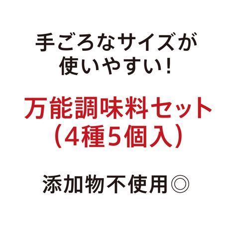 【お中元早割10%off】万能調味料セット