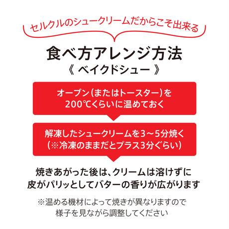 セルクレア【6種セット】