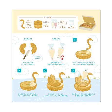 【在宅応援企画】【スワンシュー】お客様ご自身で作ることができる楽しいシュークリームDIY9個セット