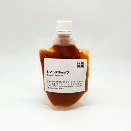 【お試し!】トマトケチャップ【3個入】