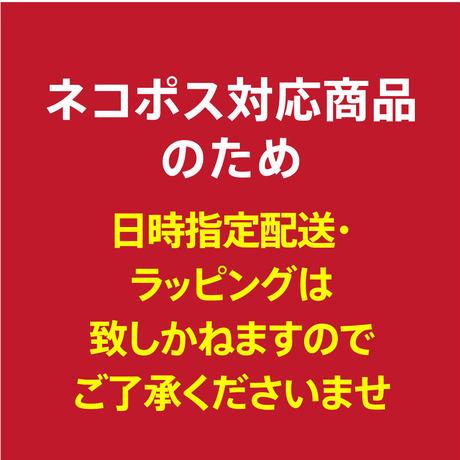 ご自宅用【ロメスコ付】白醤油ぽん酢2本セット【ネコポス対応】