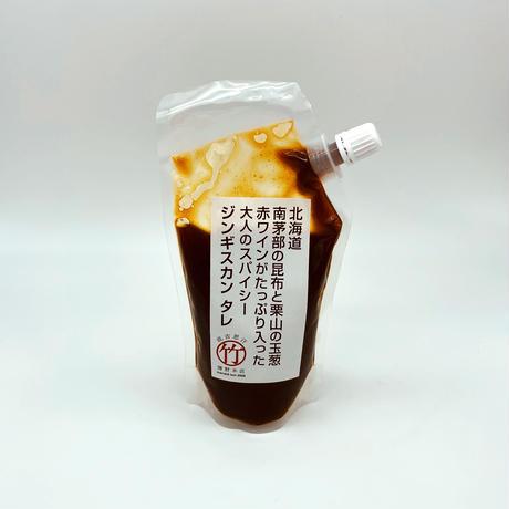 ポン酢&ジンギスカンたれ【2本セット】