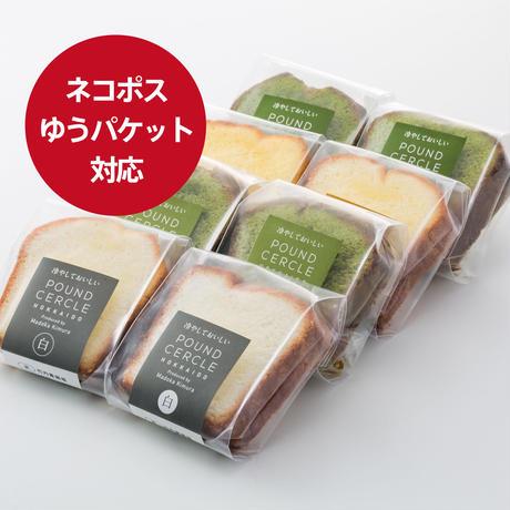 【ネコポス対応】パウンドケーキ アソートセット【8個入】