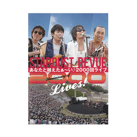 DVD『あなたと越えたぁ~い♪ 2000回ライブ in テアトロン』