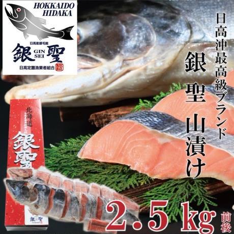 最高級ブランド鮭    「銀聖」山漬け 切身【送料無料】