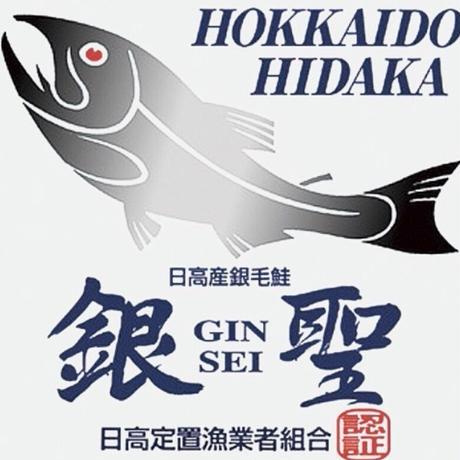 日高産秋鮭『銀聖』メス 【送料無料】