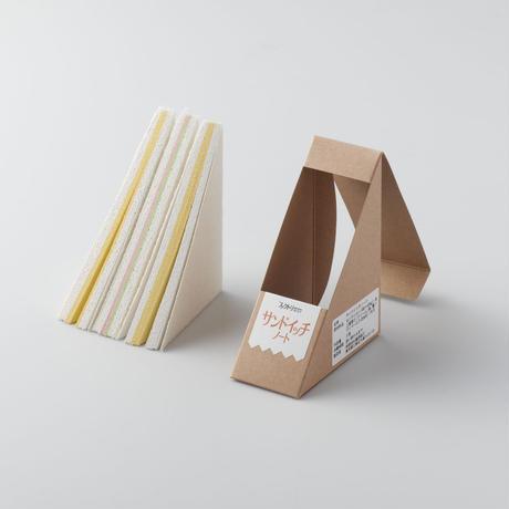 サンドイッチノート