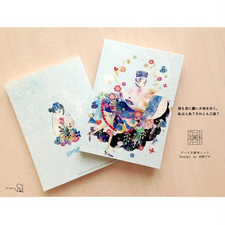 乙姫の文庫本ノート