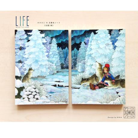 オオカミの文庫本ノート【銀色北国/LIFE】