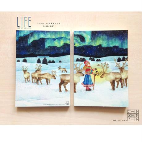 トナカイの文庫本ノート【銀色北国/LIFE】