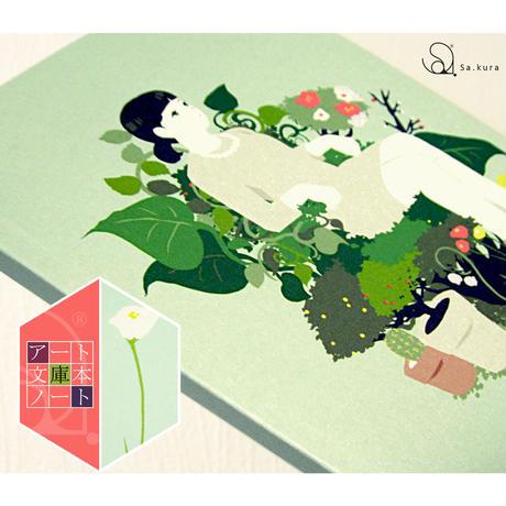 植物の椅子の文庫本ノート
