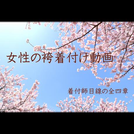 女性の袴着付け動画