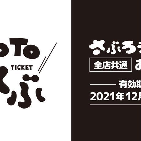 GoToさぶチケット (10,000円購入で2,000円分がおトク)