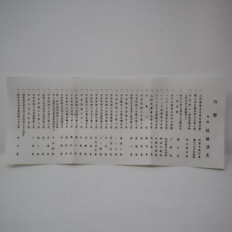 A007【炉】釜師 佐藤清光 遠山霞 平丸羽釜 鉄釜 茶釜