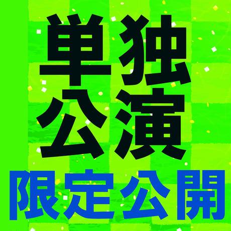 【URL】ワンマンライブの蒟蒻畑