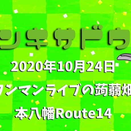 【DVD-R】ワンマンライブの蒟蒻畑