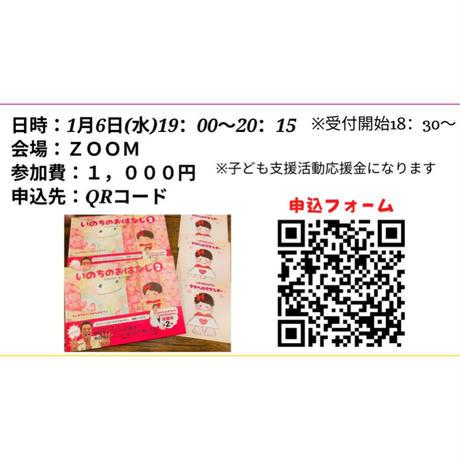 【 1月6日(水) Zoom参加 】誕生祭 記念講演&対談 さぬきポレポレ農園松田先生×岡田さえ / Zoom ID&Pass