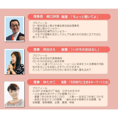 < 学生 > 一般社団法人 青少年健全育成協会 3周年記念「活動報告講演会」