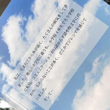 『わたしは、耳が聞こえない』〜沢山の勇気を伝えたい〜 / 本