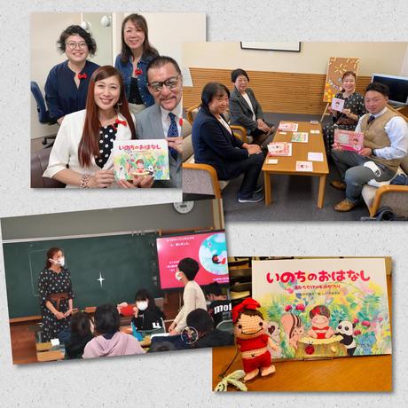 「いのちのおはなし」子ども教育継続プログラム / 桜組