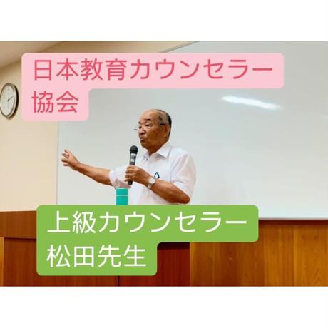 3月7日(日)【 松田塾 】Zoom講座 / 初回特別授業 - 録画有