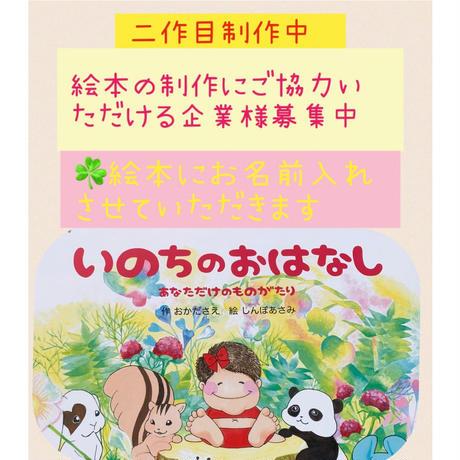 10/25(日)締切 / B 【 いのちのおはなし 第2作目 】30冊 制作協力