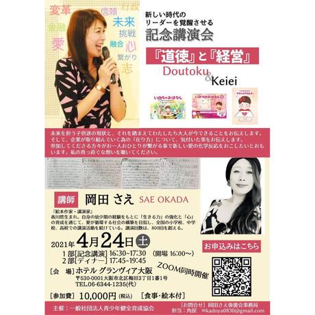 '21.06.05(Sat)【道徳と経営】記念講演 / ホテルグランヴィア大阪