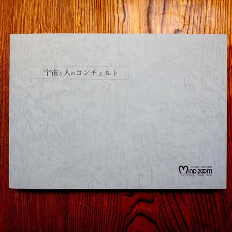 【セット販売】「鑑定ハンドブック」+「宇宙と人のコンチェルト」
