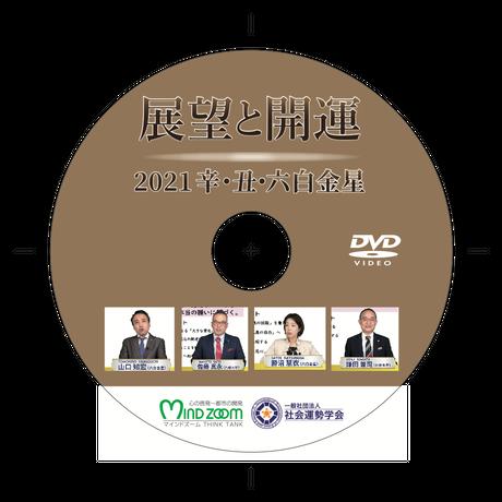 [DVD]展望と開運セミナー2021