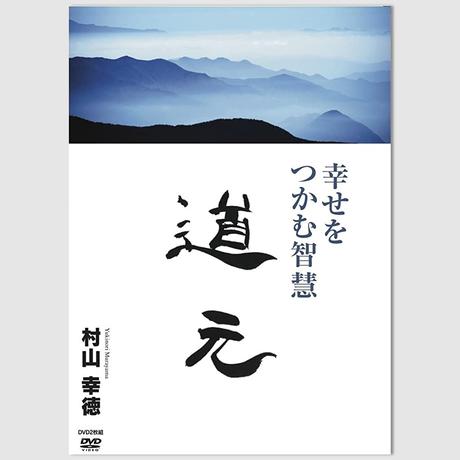 村山 幸徳 講話DVD「幸せをつかむ智慧」シリーズ:『道元』