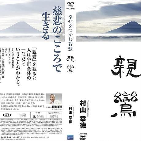 村山幸徳 講話DVD「幸せをつかむ智慧」5シリーズセット(10%オフ!)