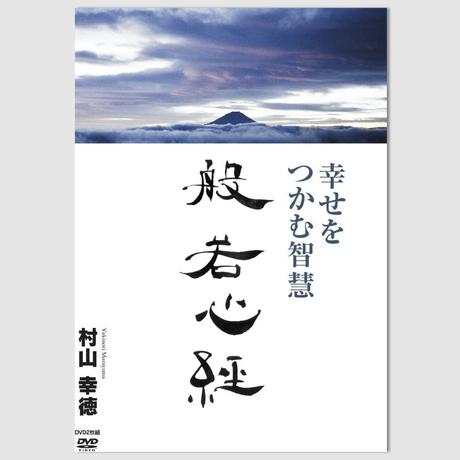 村山幸徳 講話DVD「幸せをつかむ智慧」シリーズ:『般若心経』