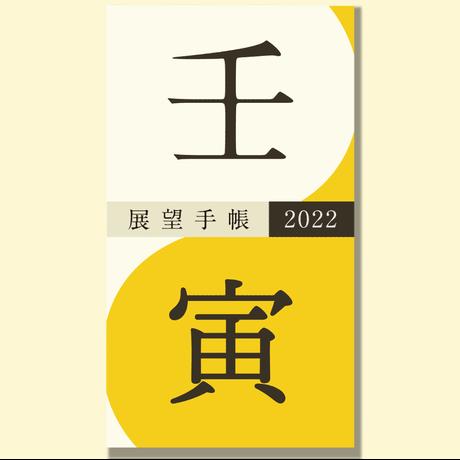 『展望手帳 2022』予約購入(1〜9冊)